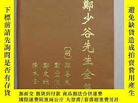 二手書博民逛書店罕見鄭少谷先生全集Y289091 (明)鄭善夫 著 出版1995