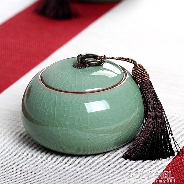 龍泉青瓷大碼茶倉盒儲存罐陶瓷茶具便攜普洱茶密封罐大號裝茶葉罐 喜迎新春