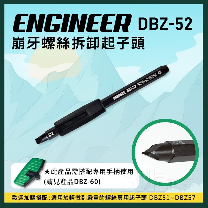 [電子威力] 日本 engineer dbz-52 重症 崩牙螺絲 拆卸 起子頭 m3~m5 十字