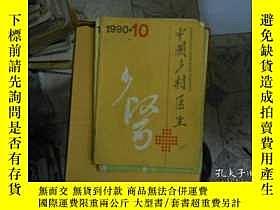 二手書博民逛書店罕見中國鄉村醫生雜誌1989--6,7,8,9,10,11,12
