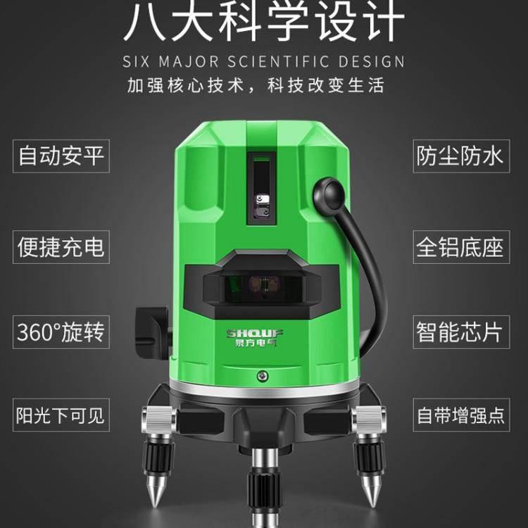 水平儀 籃光量房地板磚光學二線數顯電子標線綠光水平儀高精度強光機械 WJ【科技】