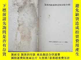 二手書博民逛書店罕見氯化鈣除溼和還原試驗介紹Y270786