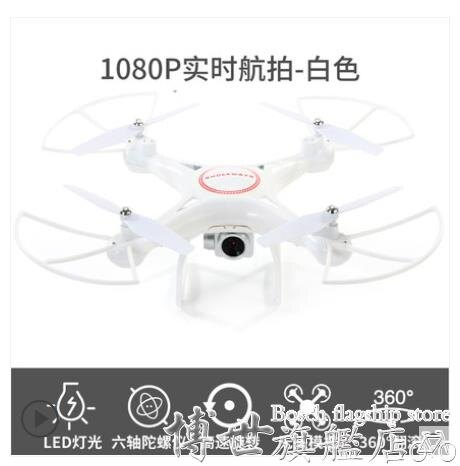 2021搶先款 航拍機 無人機航拍4k高清專業小型小學生兒童迷你玩具四軸飛行器遙控飛機LX7月特惠 新年狂歡