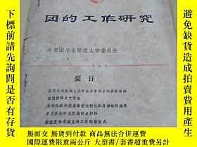 二手書博民逛書店罕見團的工作研究Y268489