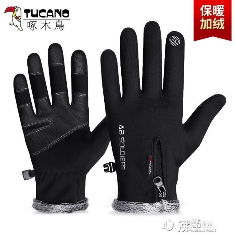 騎行手套男冬季運動觸屏加厚加絨保暖防風防水戶外騎車摩托車手套 全館特惠8折
