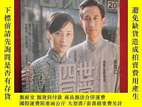二手書博民逛書店電視劇罕見2007年第20期 四世同堂Y19945