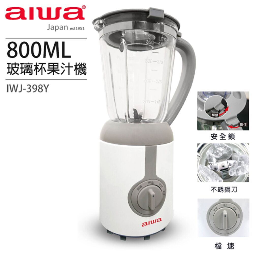 AIWA愛華 800ml家庭號果汁機 IWJ-398Y