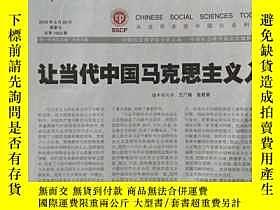 二手書博民逛書店中國社會科學報罕見2019年3月29日Y162606 中國社會科