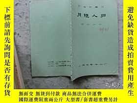 二手書博民逛書店罕見影片《月隨人歸》(電影完成臺本)Y22233 上海電影製片廠