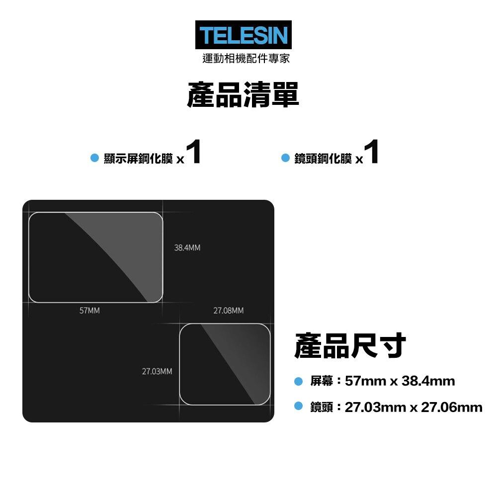 【建軍電器】TELESIN Gopro hero 8 專用 配件 9H 鋼化貼膜 鏡頭顯示 (前玻璃貼+後玻璃貼)