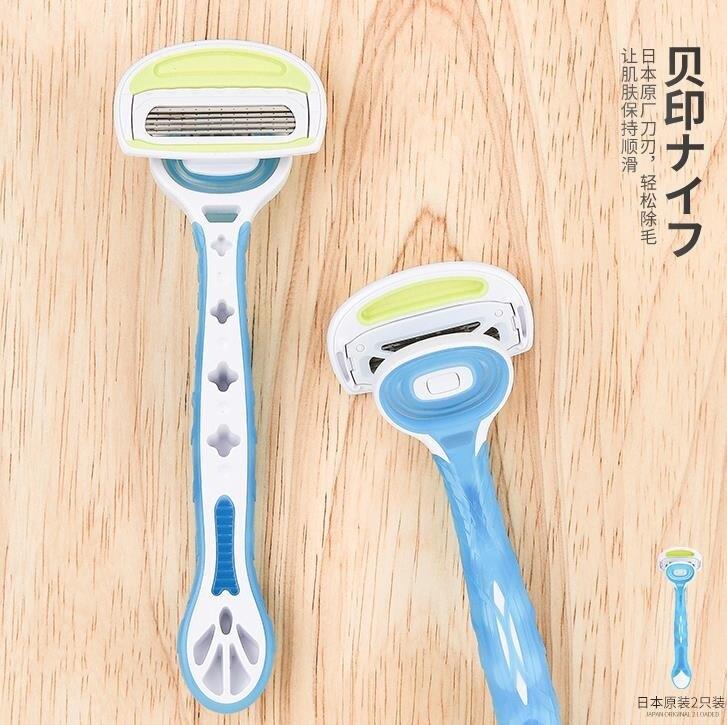 【618購物狂歡節】日本貝印刮毛刀剃毛刀女士專用手動腋毛腿部脫毛神器剃毛器全館促銷限時折扣