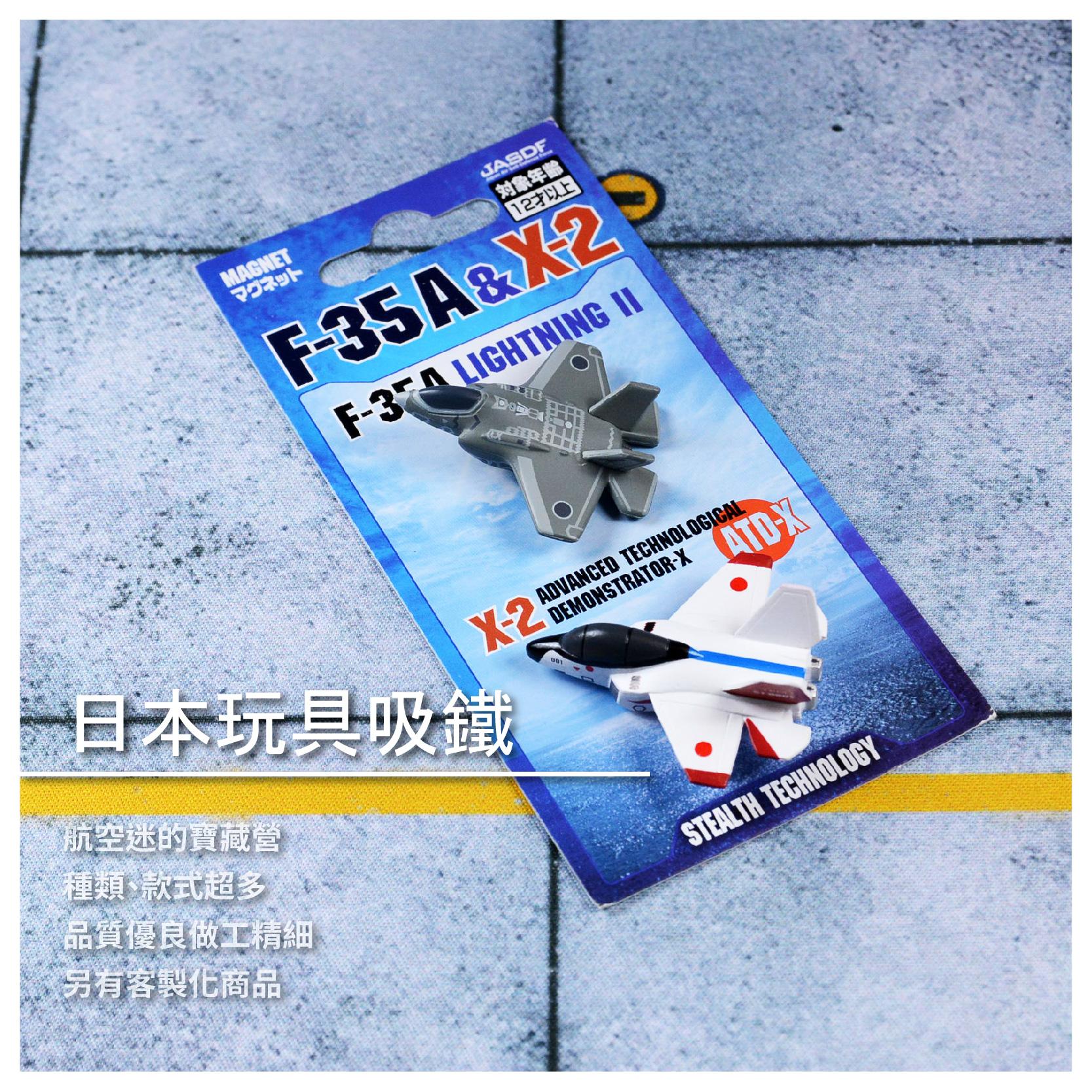 【鐵鳥迷】日本 玩具 吸鐵/2入/5款