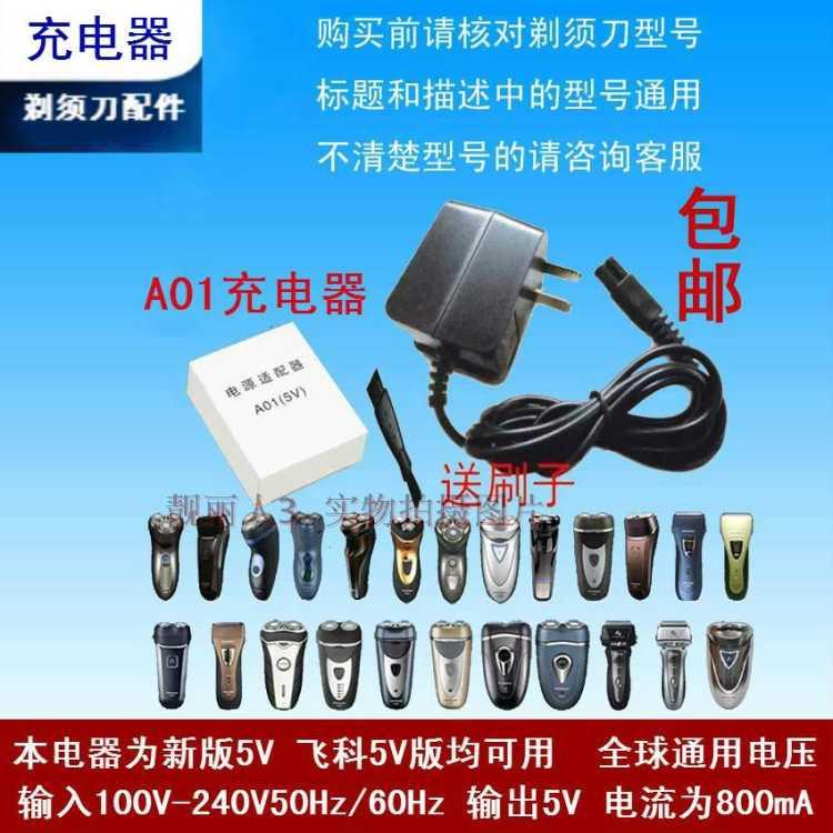 特賣!飛科電動剃須刀充電器FS350 FS370 FS371FS372 FS373 FS821電源線