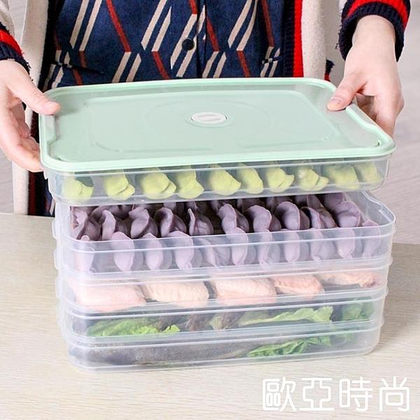餃子盒凍餃子家用冰箱速凍水餃盒餛飩專用雞蛋保鮮收納盒多層托盤 【快速】
