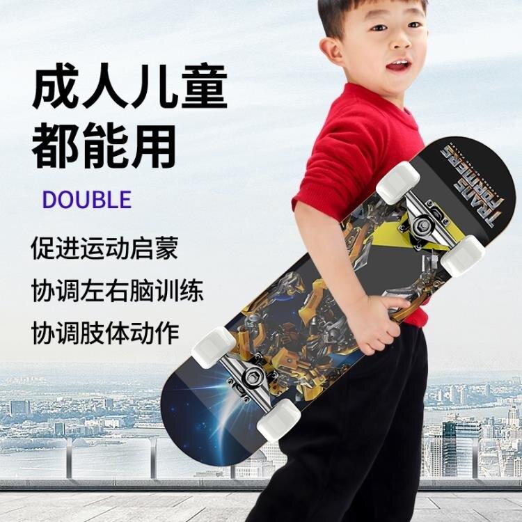 滑板車兒童3-6-12歲初學者小孩男孩女生成人四輪滑板專業寶寶劃板 全館特惠8折