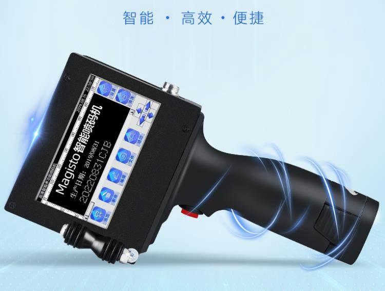 打碼機 MAGISTO手持式噴碼機打生產日期小型智慧打碼機流水線全自動打數字編號 WJ【科技】