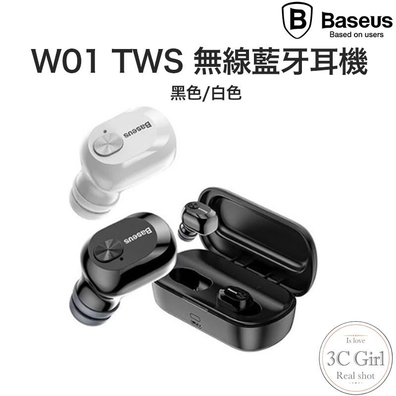 倍思 W01 TWS 無線藍牙耳機 顯示 電量 藍芽5.0 耳塞式 舒適 運動 耳機 藍牙 自動配對 充電盒
