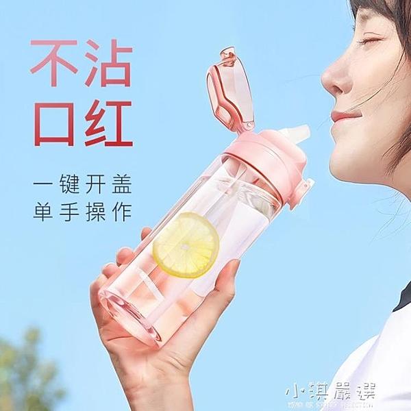 帶吸管杯大人專用便攜大容量可愛少女運動水杯兒童杯子『小淇嚴選』