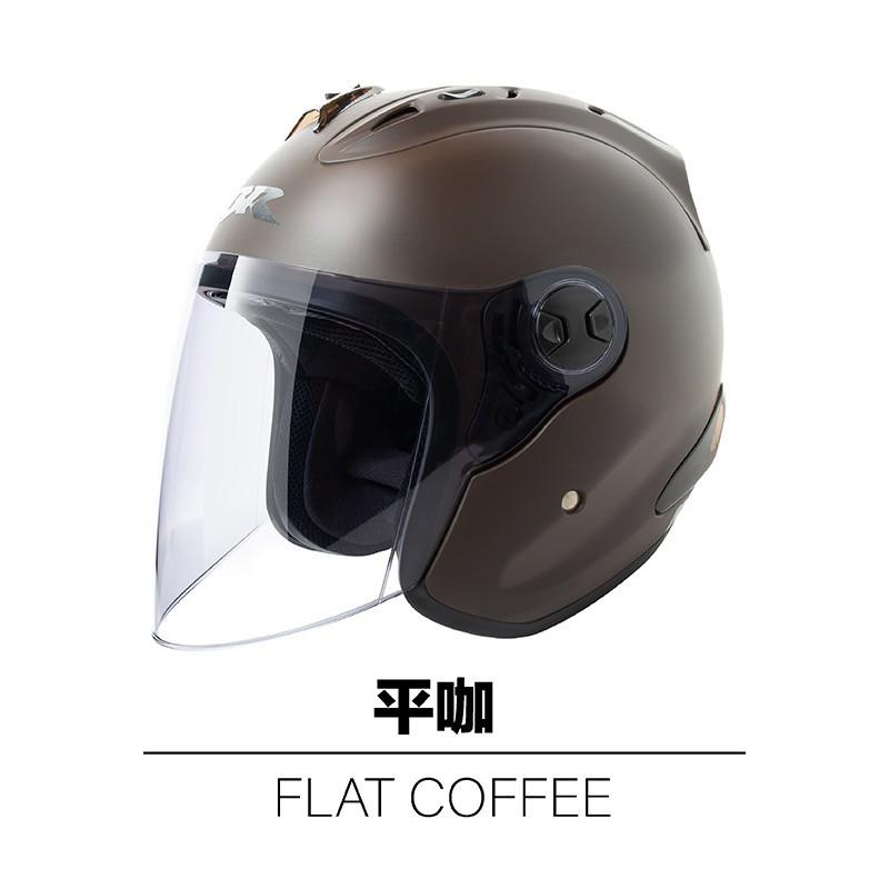 CBR 安全帽 S70 R4 平咖 R帽 全可拆洗 半罩 3/4罩 安全帽【送電鍍片 OR 深黑片】