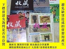 二手書博民逛書店罕見收藏93年創刊號1-6合售Y21619