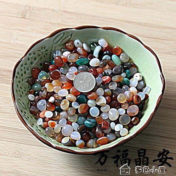 花紋多彩瑪瑙碎石原石水晶枕頭魚缸花盆裝飾消磁石 【快速出貨】