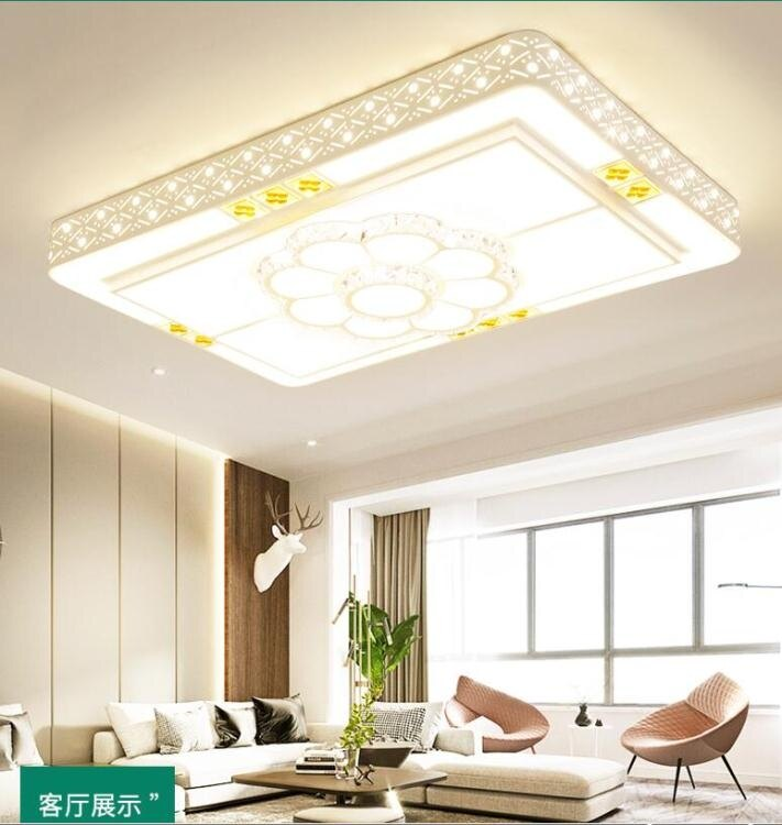 2021搶先款 2020年新款led長方形客廳燈吸頂現代簡約大氣創意臥室套餐吊燈具 新年狂歡