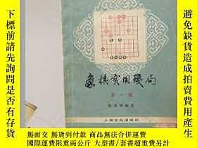 二手書博民逛書店罕見象棋慣用殘局Y273362 屠景明 上海文化出版社 出版19