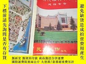 二手書博民逛書店雲南民族博物館建館專號罕見民族工作雜誌 1995 11Y1825