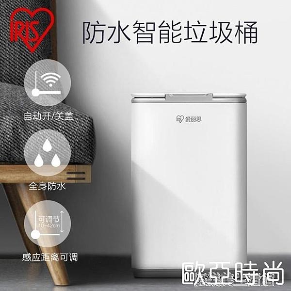 垃圾桶 愛麗思IRIS 防水智慧感應垃圾桶家用帶蓋客廳臥室衛生間廚房大號 【快速】