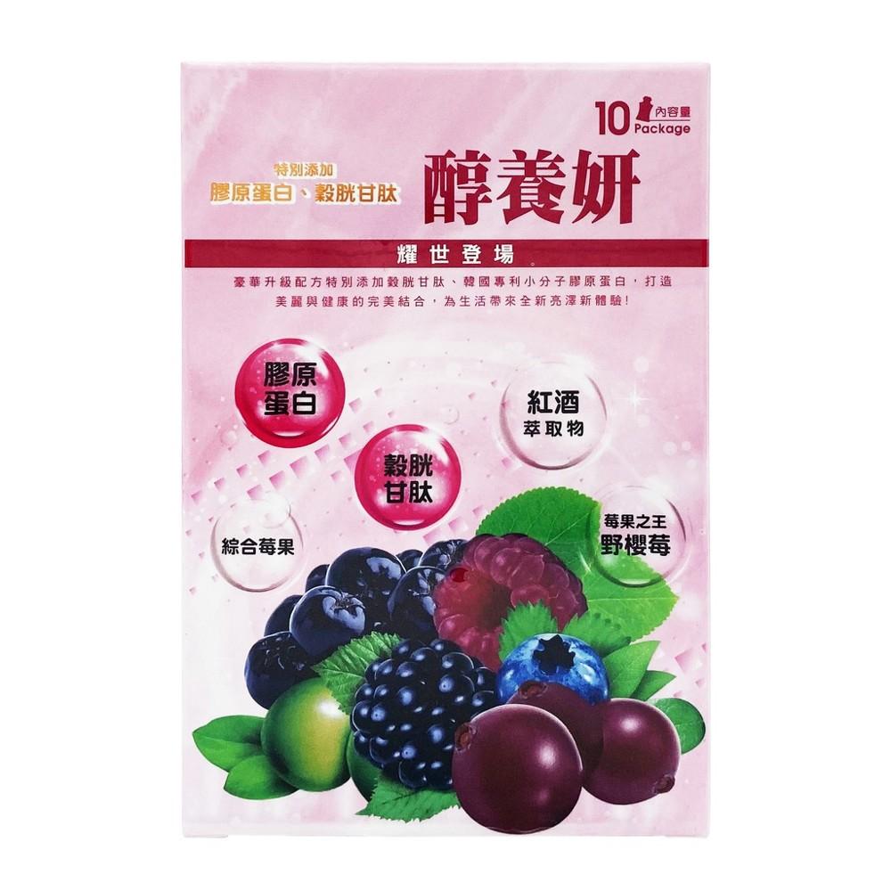 dv笛絲薇夢醇養妍(添加膠原蛋白榖胱甘肽)(10包/盒) 膠原蛋白