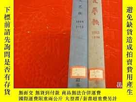 二手書博民逛書店文藝報罕見1953年13-24期;1964年1-12期精裝本 共