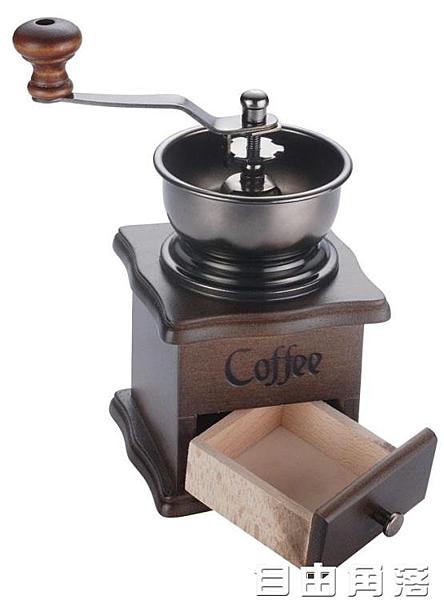 Gustino手搖磨豆機 家用咖啡豆研磨機 小型復古手動咖啡機 手磨粉機 自由角落