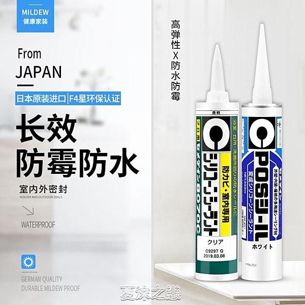 日本進口思美定/施敏打硬8070C玻璃膠防水防霉廚衛家用ms密封膠 [快速出貨]