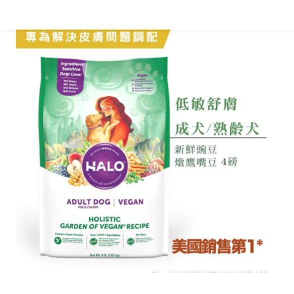 (免運)美國 HALO《低敏舒膚-新鮮豌豆燉鷹嘴豆【專為改善皮膚問題調配】4LB》素食狗飼料/犬糧