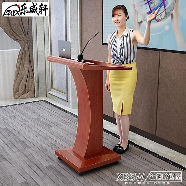 演講台多媒體演講台講桌實木皮主持會議室簡約現代會議教師行動髮言地台CY『新佰數位屋』