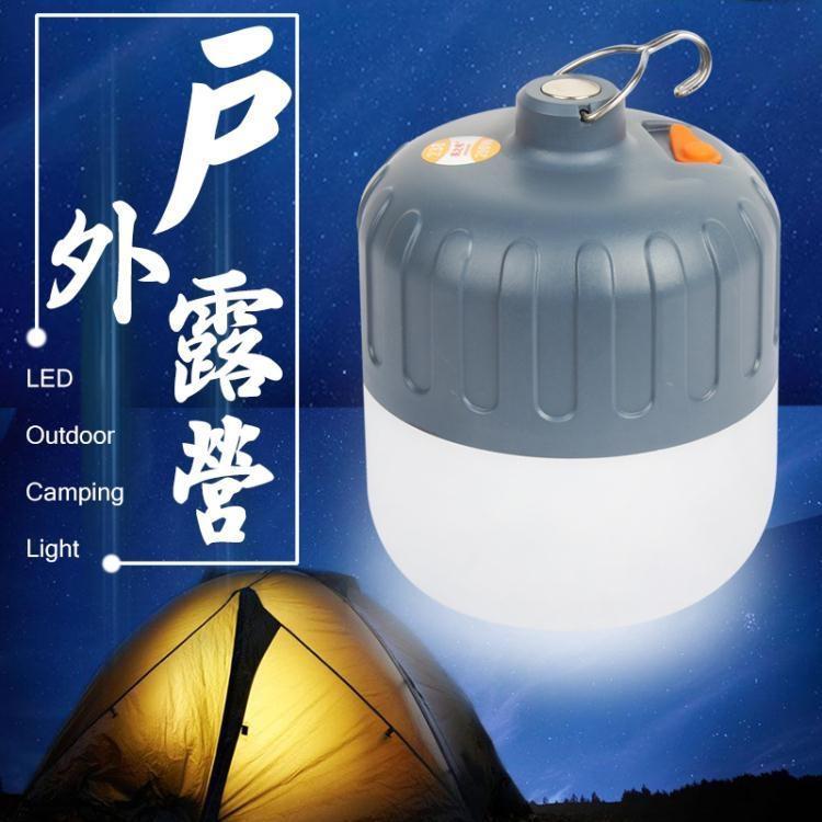 帳篷燈露營燈led充電式戶外強光照明長久超亮野營燈野外營地燈 全館免運 全館特惠9折