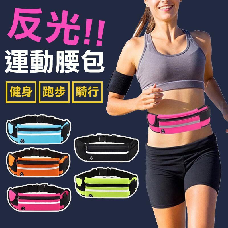 5款可挑夜跑必備多功能安全反光防水運動腰包 夜跑 慢跑 健身裝備 戶外運動腰包