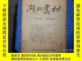 二手書博民逛書店罕見湖北農村雜誌1957--8Y290400