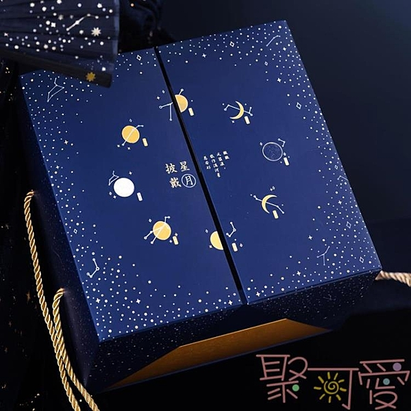 漂亮星空中秋禮盒月餅盒包裝盒高檔創意手提雙層8粒空盒正方形定制禮品盒【聚可愛】