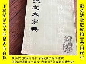 二手書博民逛書店罕見說文大字典上冊,80年出版Y235172 天津市古籍 出版1