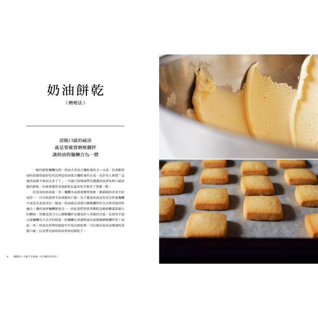 糕點研究控的完美麵糰&麵糊:9大麵糊麵糰動態示範教學。非常囉嗦的提點,給你超越好吃的絕對要領