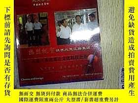 二手書博民逛書店中外樂器信息罕見2013年8月Y203004
