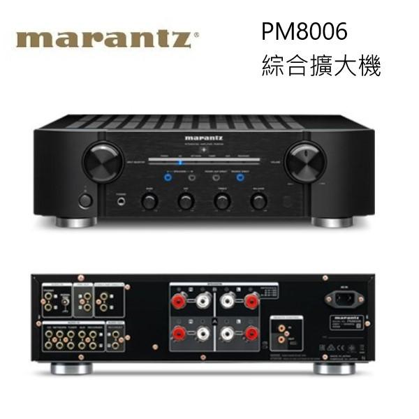 MARANTZ 馬蘭士 PM8006 綜合擴大機 PM-8006 日本製 (私訊議價)