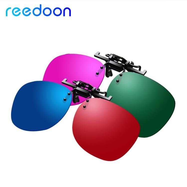 2021搶先款 紅藍3d眼鏡夾片專用立體眼睛三D眼鏡電腦電視左右手機通用款 新年狂歡