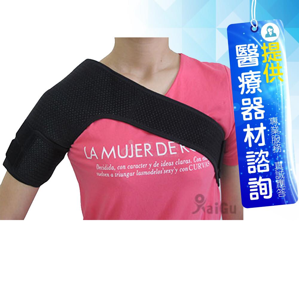 來而康 開谷 肢體裝具 k-psh001 護肩