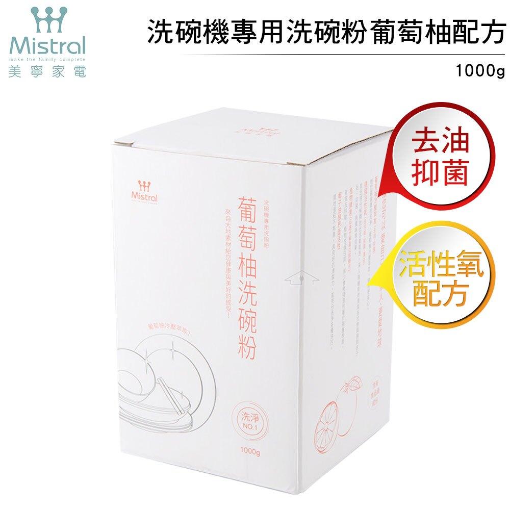 免運費 美寧洗碗機專用洗碗粉  7 盒