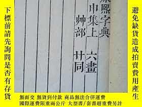 二手書博民逛書店罕見康熙字典(申集上)Y276279