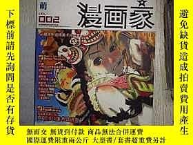 二手書博民逛書店漫畫家--專業漫畫教學雜誌罕見2003年3月號 。、Y18089