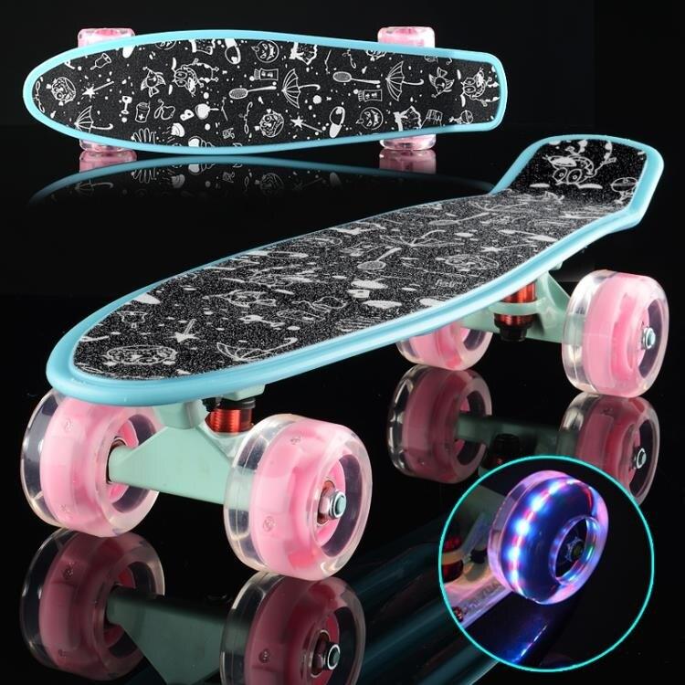 四輪滑板代步初學者香蕉板成年兒童6-12歲單翹大小魚板專業滑板車 全館特惠9折