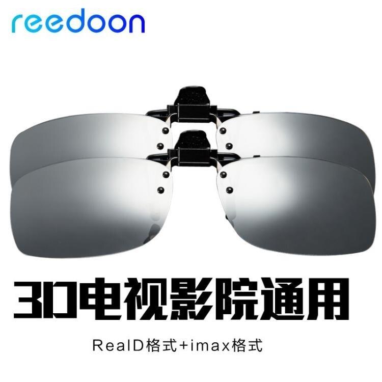 2021搶先款 lmax RealD立體影院專用不閃式圓偏光偏振式3d眼鏡夾片2付裝 新年狂歡